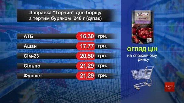 Заправка «Торчин» для борщу. Огляд цін у львівських супермаркетах за 3 червня