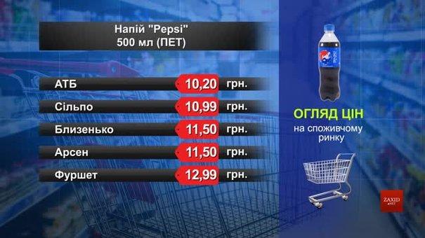 Pepsi. Огляд цін у львівських супермаркетах за 10 червня