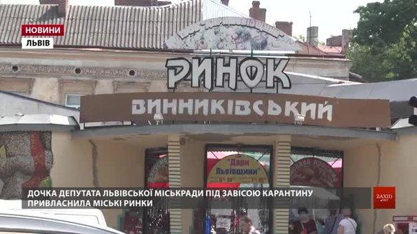 Мін'юст вивчає захоплення двох львівських ринків донькою Григорія Козловського