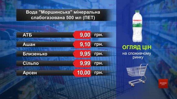 Вода «Моршинська» мінеральна слабогазована. Огляд цін у львівських супермаркетах за 12 червня