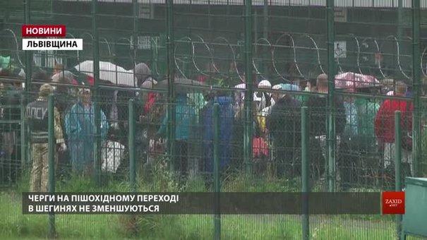 Прикордонники пояснили причину черг у пункті пропуску Шегині