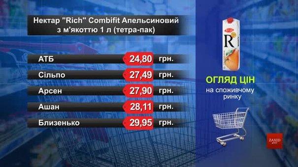 Нектар Rich Combifit апельсиновий. Огляд цін у львівських супермаркетах за 15 червня