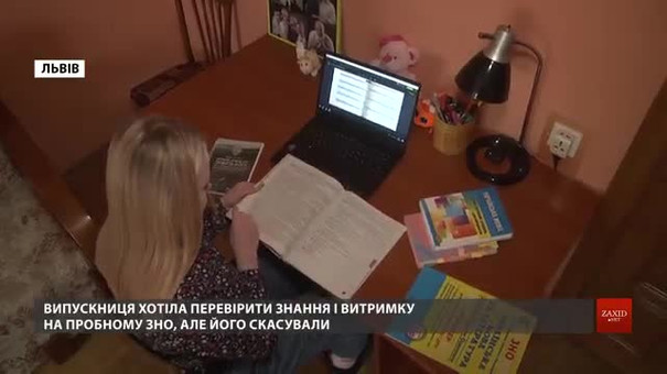 Львівські абітурієнти розчаровані скасуванням пробного ЗНО