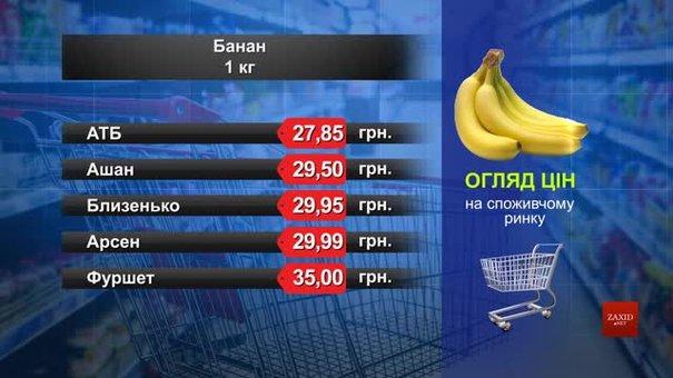 Банан. Огляд цін у львівських супермаркетах за 18 червня