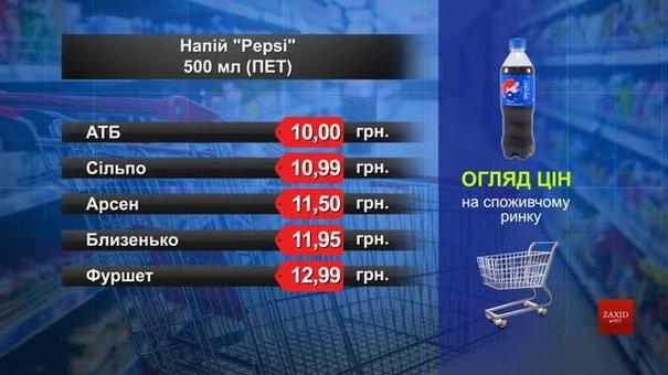 Pepsi. Огляд цін у львівських супермаркетах за 23 червня