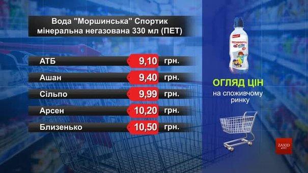 Вода «Моршинська» мінеральна Спортик. Огляд цін у львівських супермаркетах за 30 червня