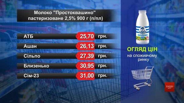Молоко «Простоквашино». Огляд цін у львівських супермаркетах за 1 липня