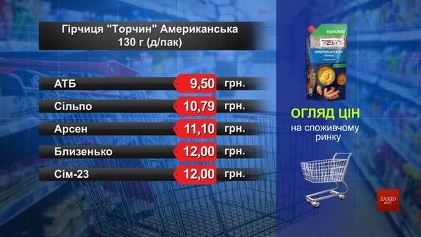 Гірчиця «Торчин». Огляд цін у львівських супермаркетах за 3 липня