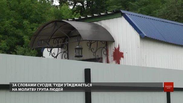У Золочеві заблокували ймовірне будівництво церкви УПЦ МП