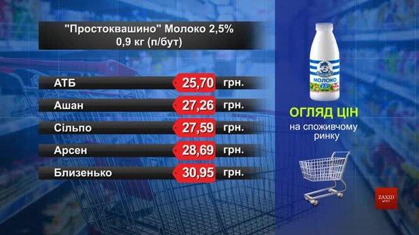 Молоко «Простоквашино». Огляд цін у львівських супермаркетах за 24 липня