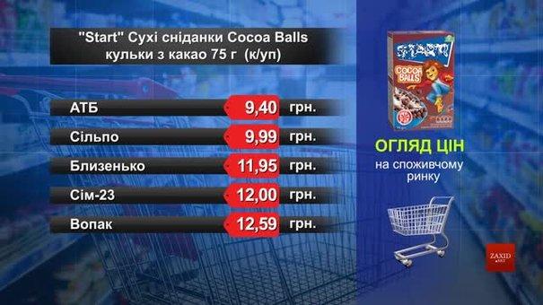 Сухі сніданки Start. Огляд цін у львівських супермаркетах за 28 липня