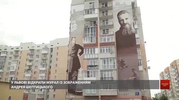 На сихівській багатоповерхівці відкрили мурал Андрея Шептицького