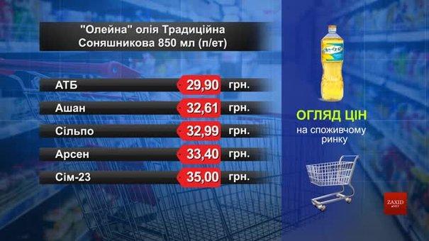Олія «Олейна». Огляд цін у львівських супермаркетах за 29 липня