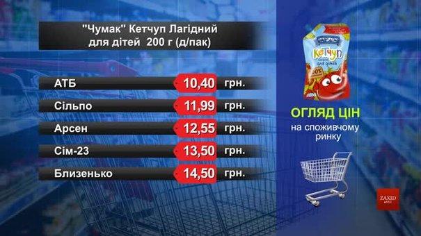 Кетчуп «Чумак». Огляд цін у львівських супермаркетах за 5 серпня