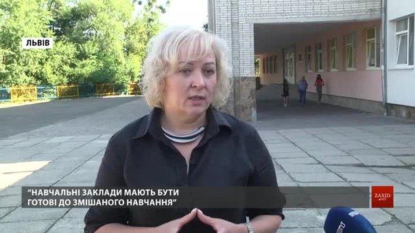 Начальниця освіти Львова розповіла про підготовку шкіл міста до навчального року