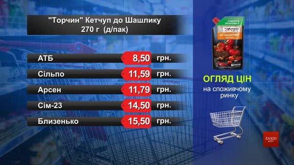 Кетчуп «Торчин» до шашлику. Огляд цін у львівських супермаркетах за 11 серпня