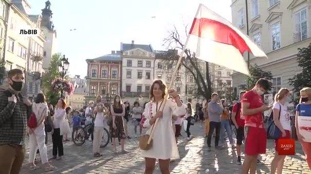 У центрі Львова відбулася акція на підтримку білоруського народу