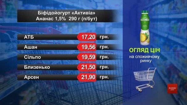 Біфідойогурт «Активіа». Огляд цін у львівських супермаркетах за 13 серпня
