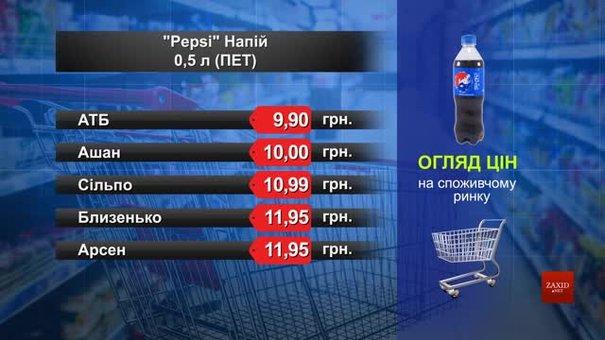 Pepsi. Огляд цін у львівських супермаркетах за 14 серпня