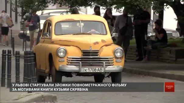 У Львові стартували зйомки повнометражного фільму «Я, «Побєда» і Берлін»