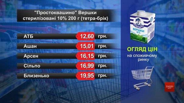 Вершки «Простоквашино». Огляд цін у львівських супермаркетах за 17 серпня