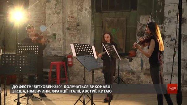 Львівський оркестр долучився до світового онлайн-фестивалю на честь Бетховена