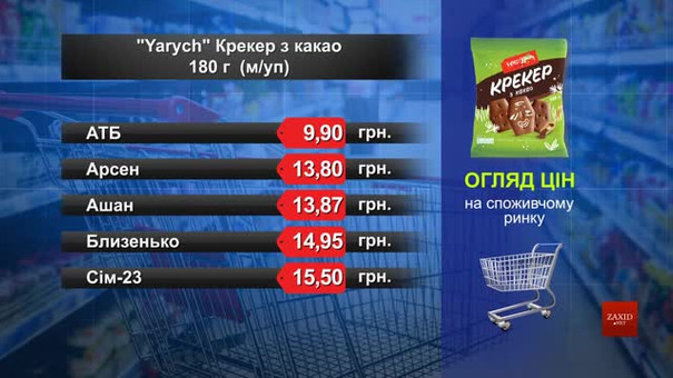 Крекер Yarych з какао. Огляд цін у львівських супермаркетах за 21 серпня