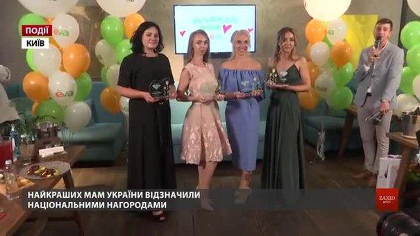 Найкращих мам України відзначили національними нагородами