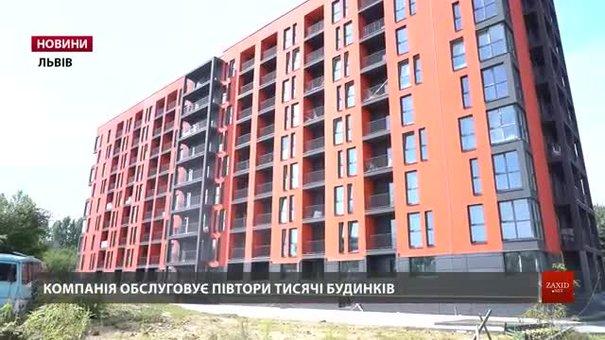 Перша у Львові управляюча компанія показала свою роботу
