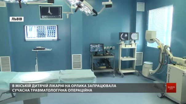 У дитячій лікарні на Орлика запрацювала сучасна травматологічна операційна