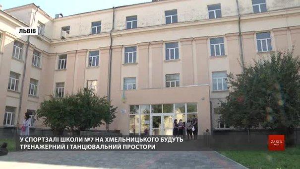 У львівській школі №7 завершують будівництво багатофункціонального спортзалу
