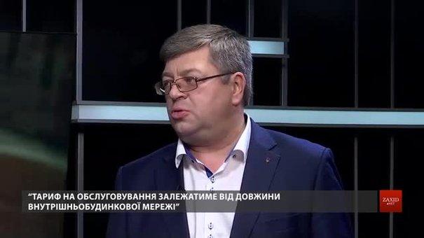 У «Львівгазі» назвали попередні розрахунки за утримання мереж у багатоповерхівках
