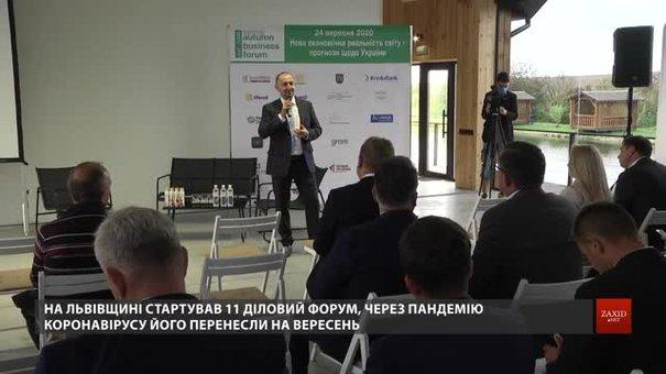 На Львівщині стартував Діловий форум