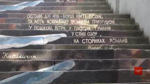 У Львові діти та художники розмалювали сходи в Парку культури
