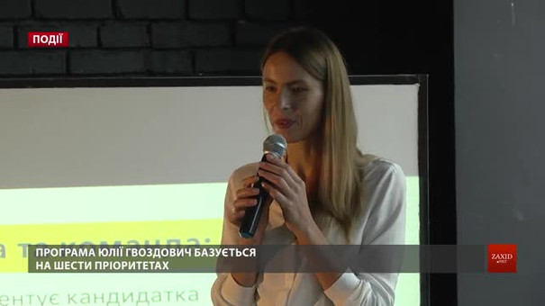 Програма Юлії Гвоздович базується на шести пріоритетах