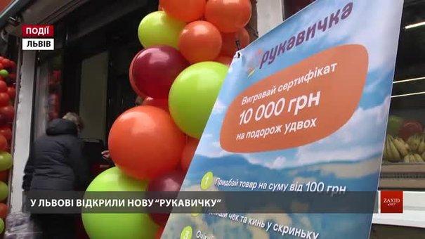 Мережа «Рукавичка» відкриє у Львові п'ятий магазин за один тиждень