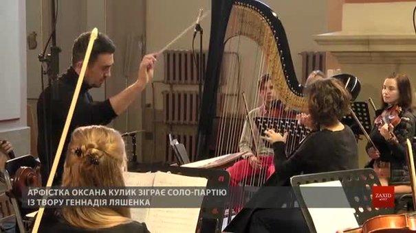 В органному залі зіграють твір, який написала перша жінка-композиторка України