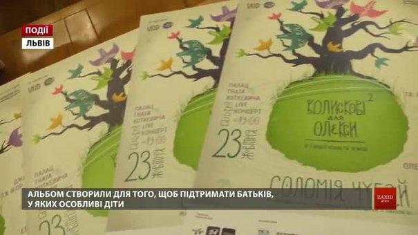 Соломія Чубай презентувала другу збірку «Колискових для Олекси»