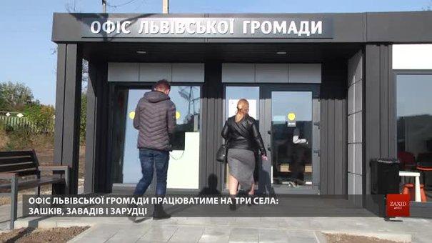 У Зашкові відкрився інформаційний офіс Львівської ОТГ