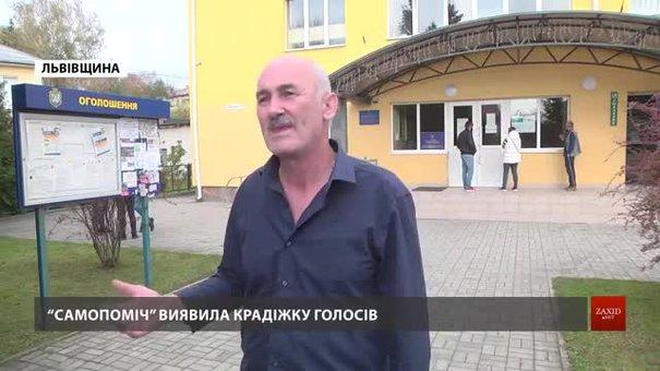 «Самопоміч» виявила крадіжку голосів на виборах у Зимноводівській ОТГ