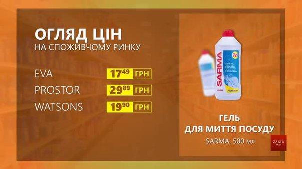 Огляд цін на гель для миття посуду Sarma у мережевих магазинах