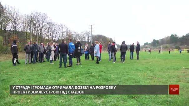 Мешканці села на Львівщині заявили про крадіжку 2 га землі призначених під спорткомплекс