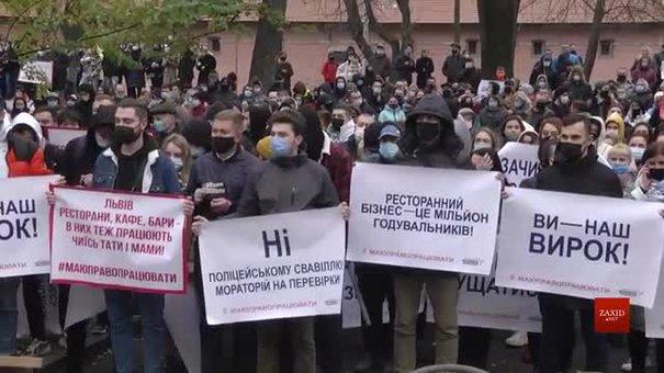 Під ЛОДА ресторатори протестують проти запровадження карантину вихідного дня