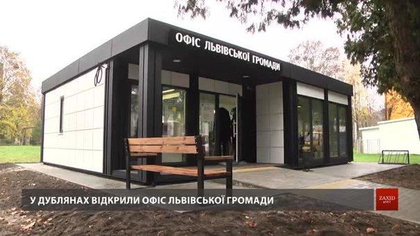 У Дублянах відкрився інформаційний офіс Львівської ОТГ
