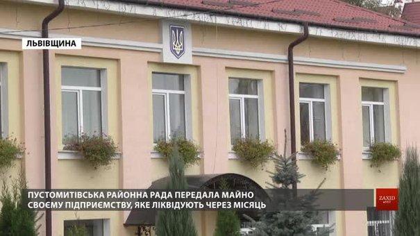 Пустомитівська райрада відмовилася передати новоствореній ОТГ свою нерухомість