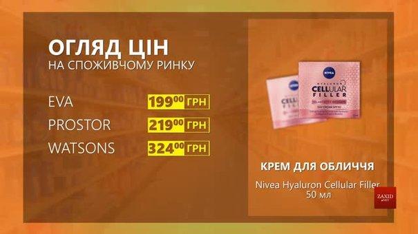 Огляд цін на крем для обличчя Nivea Hyaluron Cellular Filler у мережевих магазинах