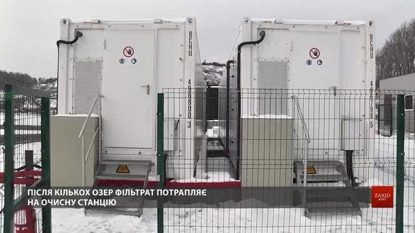 Станція очистки фільтрату у Грибовичах запрацювала на повну потужність