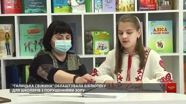«Галицька свіжина» облаштувала бібліотеку для дітей з порушенням зору