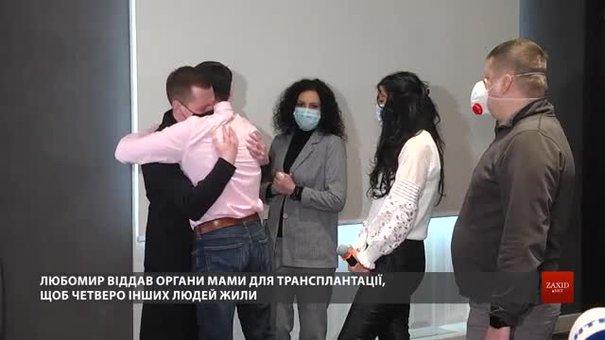 У Львові організували зустріч людей, життя яких врятували завдяки трансплантації