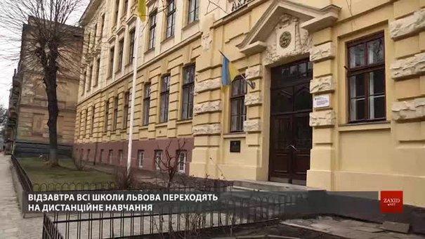 У Львові стрімко зростає захворюваність на Covid серед шкільних вчителів